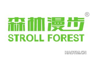 森林漫步 STROLL FOREST