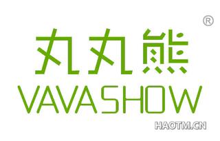 丸丸熊 VAVASHOW