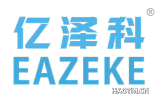 亿泽科 EAZEKE