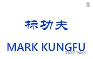 标功夫 MARK KUNGFU