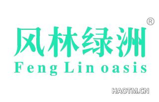 风林绿洲 FENG LIN OASIS