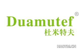 杜米特夫 DUAMUTEF