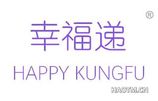 幸福递 HAPPY KUNGFU
