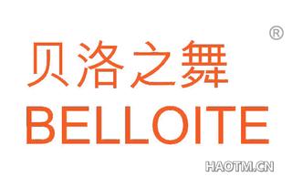 贝洛之舞 BELLOITE