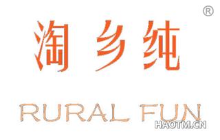 淘乡纯 RURAL FUN