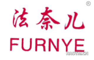 法奈儿 FURNYE