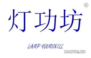 灯功坊 LAMP YUMSKILL