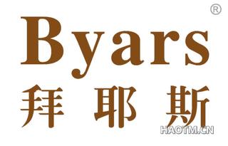 拜耶斯 BYARS