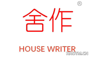 舍作 HOUSE WRITER