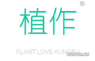 植作 PLANT LOVE KUNGFU