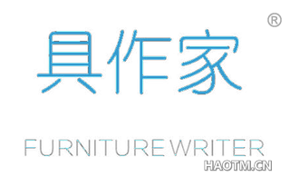 具作家 FURNITURE WRITER
