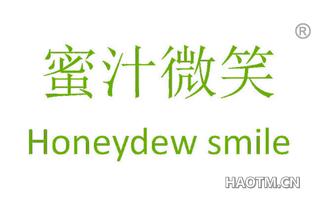 蜜汁微笑 HONEYDEW SMILE