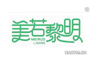 美若黎明 MEIRUO LIMING