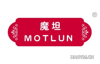魔坦 MOTLUN