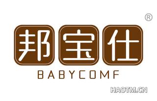 邦宝仕 BABYCOMF