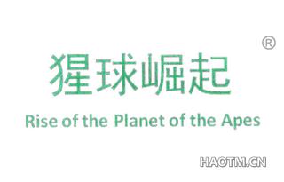 猩球崛起 RISE OF THE PLANET OF THE APES