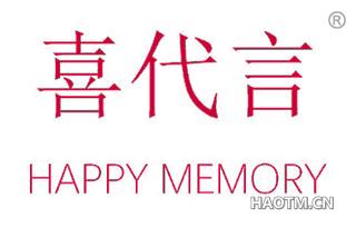 喜代言 HAPPY MEMORY