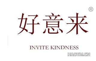 好意来 INVITE KINDNESS