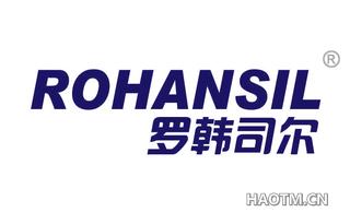 罗韩司尔 ROHANSIL