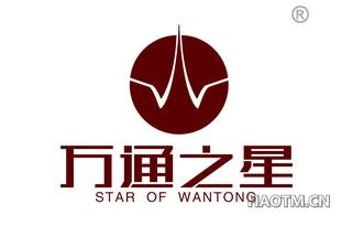 万通之星 STAR OF WATONG