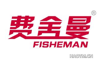 费舍曼 FISHEMAN