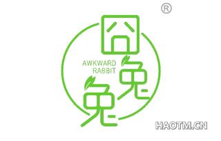 囧兔兔 AWKWARD RABBIT