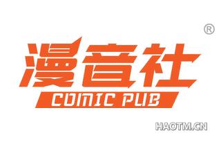 漫音社 COMIC PUB