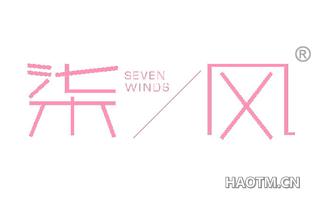 柒风 SEVEN WINDS