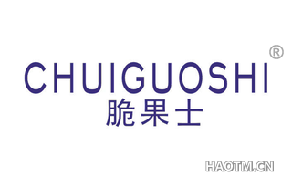 脆果士 CHUIGUOSHI