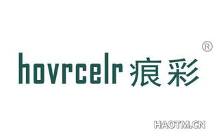 痕彩 HOVRCELR