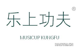乐上功夫 MUSICUP KUNGFU