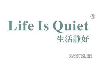 生活静好 LIFE IS QUIET