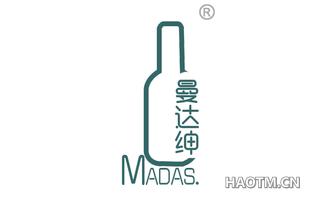 曼达绅 MADAS