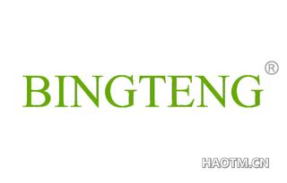 BINGTENG