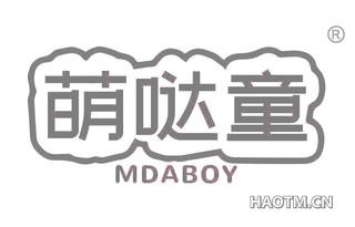 萌哒童 MDABOY