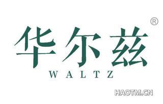 华尔兹 WALTZ