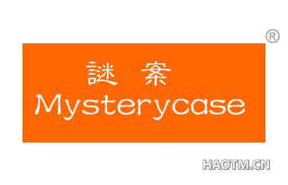 谜案 MYSTERYCASE