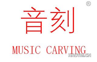 音刻 MUSIC CARVING