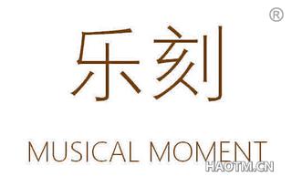 乐刻 MUSICAL MOMENT