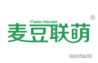 麦豆联萌 MAIDOU ADORABLE