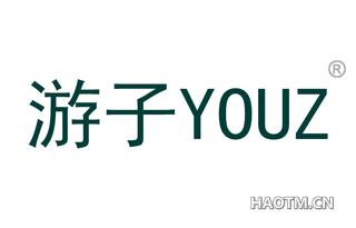 游子 YOUZ