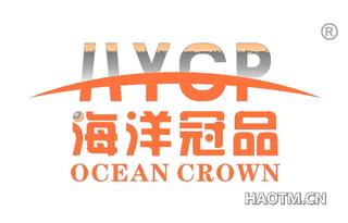 海洋冠品 HYCP OCEAN CROWN