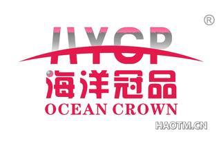 海洋冠品 OCEAN CROWN
