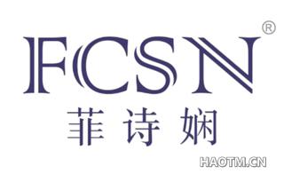 菲诗娴 FCSN