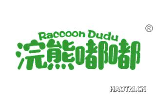 浣熊嘟嘟 RACCOON DUDU