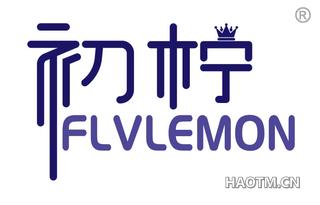 初柠 FLVLEMON