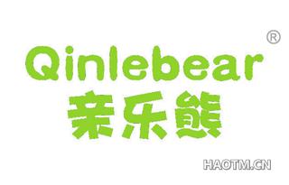 亲乐熊 QINLEBEAR
