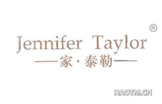 家泰勒 JENNIFER TAYLOR