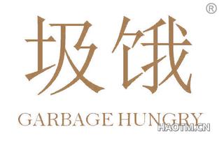 圾饿 GARBAGE HUNGRY