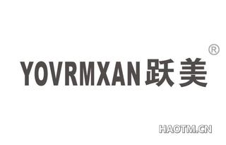 跃美 YOVRMXAN